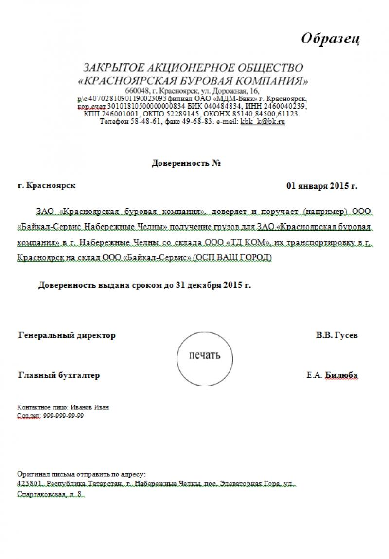 Доверенность на отправку груза деловые линии валюта словаччини