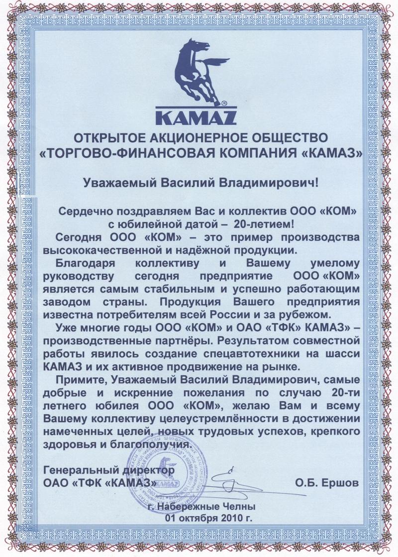 Письмо поздравление с юбилеем организации